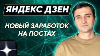 Заработок на постах в Яндекс Дзен. Программа развития для авторов