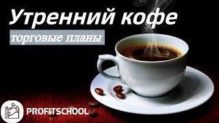 ☕ Утренний кофе с MyProfitschool (строим торговый план) #форекс #трейдинг #прогноз #forex #бизнес