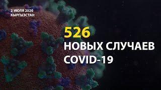 В Кыргызстане на 2 июля выявлено 526 новых случаев COVID-19