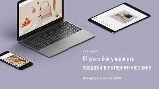 Вебинар «10способов увеличить продажи винтернет-магазине»