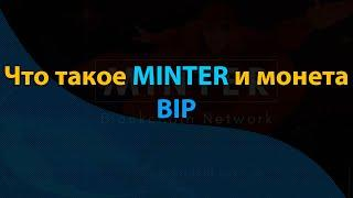 Что такое MINTER NETWORK и криптовалюта BIP