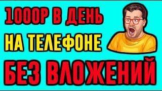 ОГРОМНЫЙ заработок 1000 РУБЛЕЙ В ДЕНЬ без вложений НА ТЕЛЕФОНЕ!