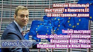 Прямой эфир | Брюссель. Алексей Навальный выступает в Комитете ЕС по иностранным делам. 27.11.2020