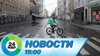 Новости 19:00 от 21.10.2021