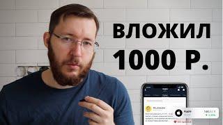 Какие акции лучше купить новичку? Как начать инвестировать с 1000 рублей?