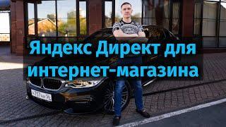 Яндекс Директ для Интернет магазина!
