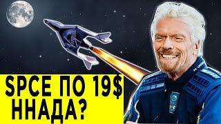 Акции Virgin Galactic (SPCE) упали в 3 раза. Пора покупать SPCE?