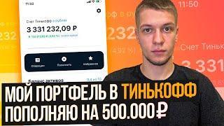 Пополняю на 500.000 рублей свой инвестиционный портфель в Тинькофф Инвестиции. Инвестиции в акции.
