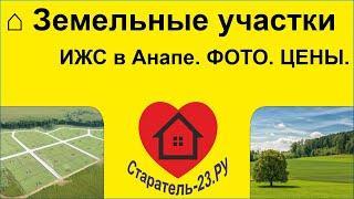 Земельные участки ИЖС в Анапе - фото, цены.