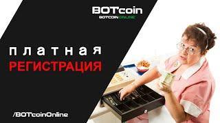 Платная РЕГИСТРАЦИЯ   Криптовалюта Bitcoin (BTC)   Анализ криптовалют   BOTcoin.Online