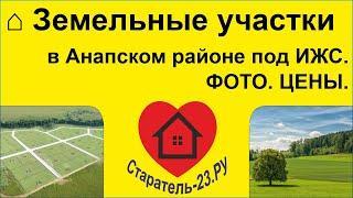 Земельные участки в Анапском районе под ИЖС - фото, цены.