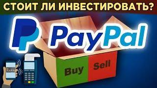Акции Paypal: стоит ли покупать? Анализ акций и перспективы компании / Распаковка