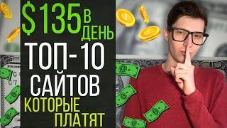 $135 В ДЕНЬ! ТОП 10 САЙТОВ ДЛЯ ЗАРАБОТКА ДЕНЕГ БЕЗ ВЛОЖЕНИЙ ДЛЯ НОВИЧКОВ. Как заработать в интернете