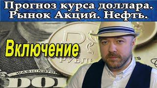 Прогноз курса доллара рубля евро Акции Нефть РТС. Заседание ОПЕК. Кречетов - аналитика.