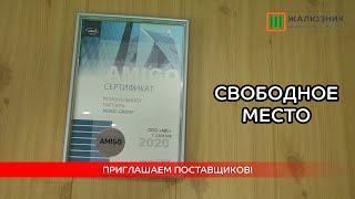 Приглашаем поставщиков в наш видео интернет магазин ЖАЛЮЗНИК