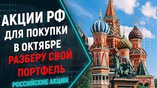 Какие российские акции купить в октябре 2021? Показываю свой портфель российских акций.