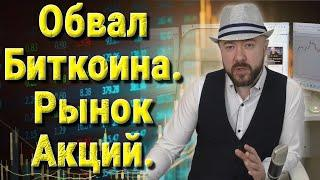 Обвал bitcoin. Биткоин и рынок акций. Инвестиции. Прогноз курса доллара рубля валюты. Кречетов.