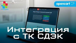Интеграция Opencart с курьерской службой СДЭК. Установка и настройка!