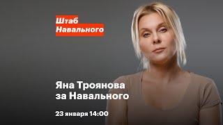 Яна Троянова за Навального