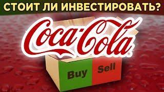 Акции Coca-Cola: стоит ли покупать? Дивиденды, суть бизнеса, финансы и перспективы / Распаковка
