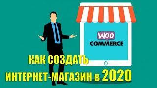 Как создать интернет магазин  за 35 минут вордпресс/wordpress/woocommerce