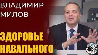 Навальный Лайф. Владимир Милов с последними новостями о здоровье Навального