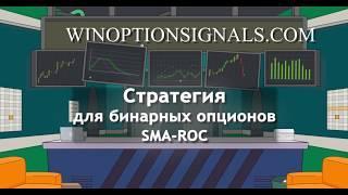 Стратегия SMA ROC для бинарных опционов. Точные  и простые сигналы