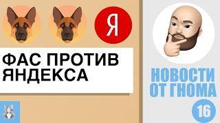 На Яндекс жалуются в ФАС. А Яндекс Дзен устраивает веселые конкурсы