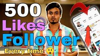 How to Increase INSTAGRAM Followers (2020) | 1 minute 500 Followers on INSTAGRAM