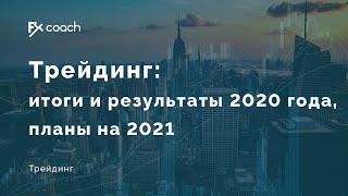 Трейдинг: итоги и результаты 2020 года, планы на 2021.