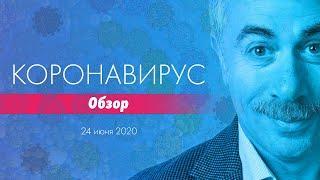 Коронавирус / Обзор 24 июня | Доктор Комаровский