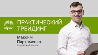 Практический трейдинг c Максимом Пархоменко 04.03.21