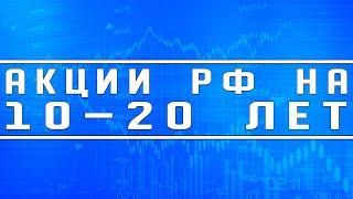 Акции РФ на 10-20 лет (ответ на вопрос читателя)
