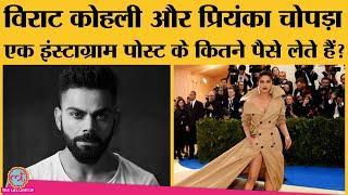 Hopper Instagram Richlist ने Virat Kohli से लेकर Priyanak Chopra और Ronalo सबकी कमाई के राज खोल दिए