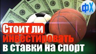 Инвестиции в ставки на спорт. Возможно ли заработать на ставках