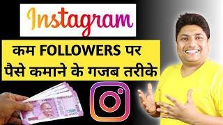 How to Earn Money from Instagram in 2021 | Instagram Se Paise Kaise Kamaye | Instagram Monetization