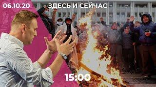 Война в Карабахе и протесты в Киргизии, возвращение COVID-19 в Москве и Навальный у Дудя