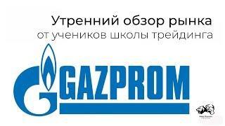 Обзор акции Газпром на 2.04.20