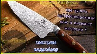 Где купить профессиональный нож в интернет магазине / видео обзор товаров с алиэкспресс кухня