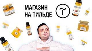 Как я делал интернет магазин Медовых добавок и бадов на Тильде