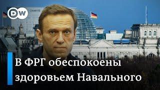 У Навального проблемы со здоровьем: как реагируют на это в Германии?