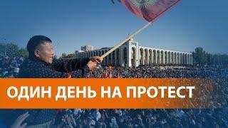 Киргизия: массовые акции против результатов выборов