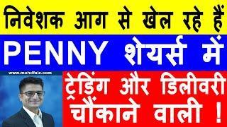 निवेशक आग से खेल रहे हैं | Penny Shares To Buy 2020 | Penny Shares Trading | Penny Stocks 2020