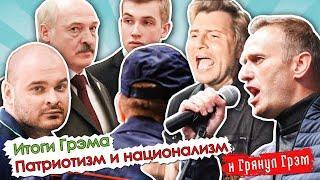 Итоги Грэма: Навальный, современный патриотизм, Тесак, Лукашенко. ПРЯМОЙ ЭФИР