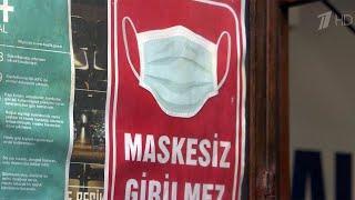 В Турции из-за резкого роста числа заразившихся коронавирусом вводится тотальный локдаун.