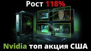 Обзор акций Nvidia. Фундаментальный анализ nvidia. Nvidia акции. Стоит ли покупать акции нвидиа.