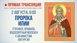 Прямая трансляция. Пророка Илии 2.8.20 г.