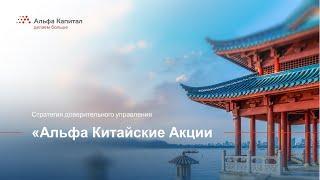 """Стратегия доверительного управления  """"Альфа Китайские акции"""""""