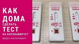 Как дома делают тест на коронавирус | Тест на ковид видео