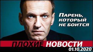 НАВАЛЬНЫЙ:  - МЕНЯ ОТРАВИЛ ПУТИН!